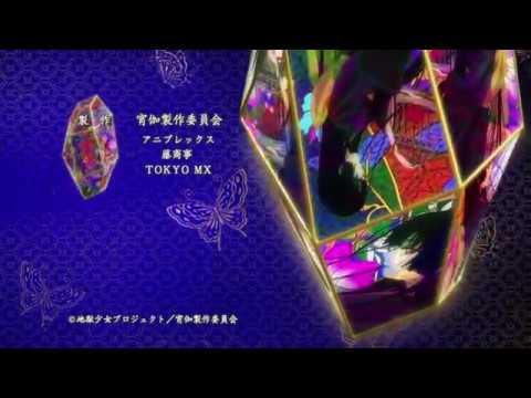 Jigoku Shoujo – Yoi no Togi Ending HD ( Irogami - By Mamiko Noto)