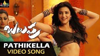 Download lagu Balupu Video Songs | Pathikella Sundhari Video Song | Ravi Teja, Anjali | Sri Balaji Video