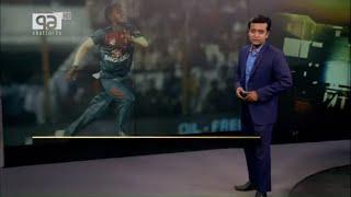 খেলাযোগ ৪ নভেম্বর ২০১৯ | Khelajog 4 november 2019 | Sports News | Ekattor TV