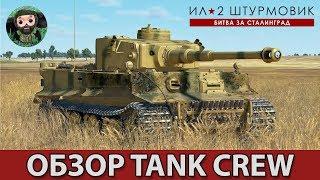 ИЛ-2 Штурмовик : Обзор Tank Crew и версии 3.005
