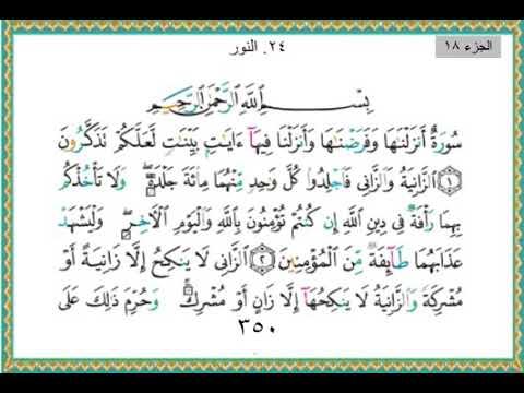 سورة النور من بداية السورة الى الايه ٣٥ تكملة الجزء الثامن عشر من القرآن الكريم Youtube