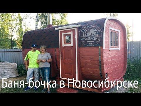 Баня-бочка в Новосибирске L Сибкедрстрой