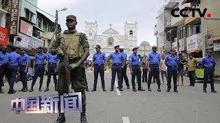 [中国新闻] 关注斯里兰卡连环爆炸袭击 极端组织公布3名恐怖分子身份 | CCTV中文国际