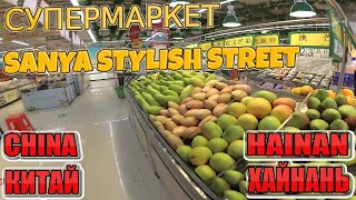 Хайнань Супермаркет SANYA STYLISH STREET Китай