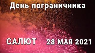 Салют. День пограничника. Москва 28 мая 2021 года. AllVideo UHD, 50 FPS