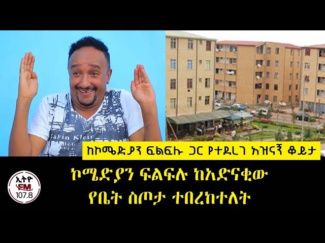 Tadias Addis Entertaining Interview With Comedian Felfelu