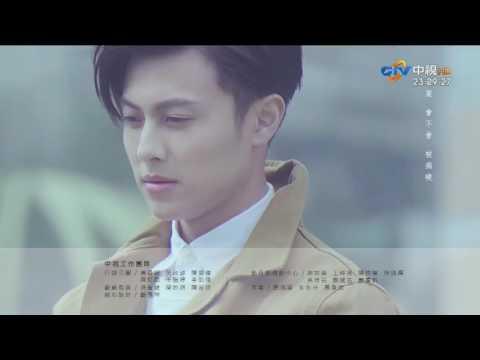 OST Ending Song  Attention, Love! - Nghỉ! Nghiêm! Anh yêu em|稍息立正我愛你 - 猜猜看(Guess)-曾之喬(Joanne Tseng)