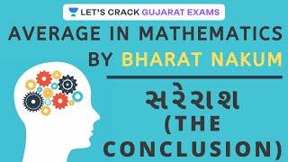 સરેરાશ - 3 | Average | Maths For Bin Sachivalay | GSSSB 2020/21 | Bharat Nakum