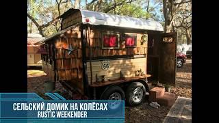 Сельский - туристический дом трейлер $ 10,500.00 Флорида Дом трейлер. Выпуск №15 от 5.04.2018