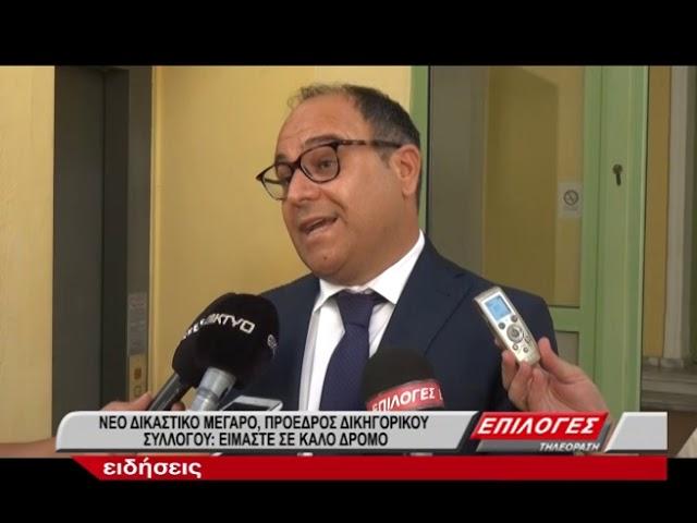 Πρόεδρος δικηγορικού συλλόγου Σερρών για νέο δικαστικό μέγαρο: