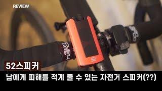 #협찬리뷰 - 자전거 타면서 이어폰을 사용치 않고 음악…