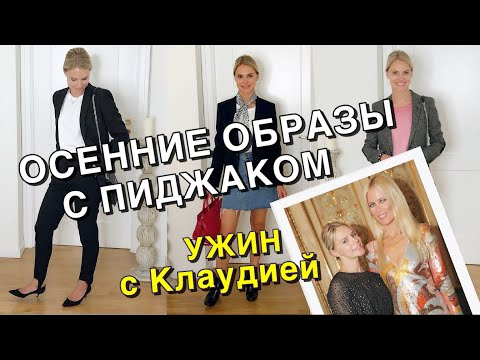 видео: ОСЕННИЕ ОБРАЗЫ С ПИДЖАКОМ - УЖИН С КЛАУДИЕЙ ШИФФЕР