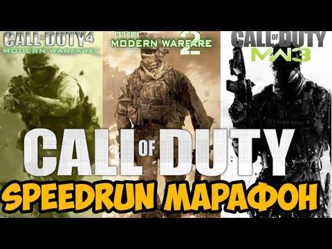 Speedrun Марафон Трилогии Call Of Duty: Modern Warfare - Мировой Рекорд (World Record)