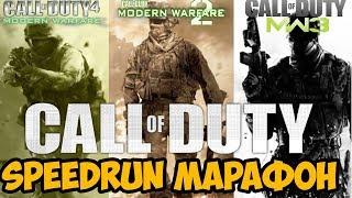 Speedrun Марафон Трилогии Call of Duty: Modern Warfare - Скоростное Прохождение Mw1, Mw2, Mw3