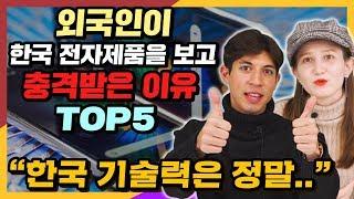 외국인이 한국의 전자제품을 보고 충격받은 이유 top5