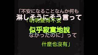 さよなら (日文字幕&中文翻譯)
