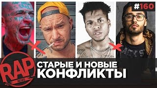 SCHOKK vs OXXXYMIRON; МОТ vs Жак-Энтони; КРИД; L'One [BLACK STAR]; VERSUS #RapNews 160