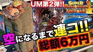 【SDBH um2弾】総額6万円で空にした結果、査定金額がヤバかった!!!【スーパードラゴンボールヒーローズ ユニバースミッション第2弾】