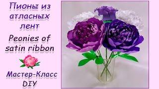 ПИОНЫ ИЗ АТЛАСНЫХ ЛЕНТ ♥ МАСТЕР-КЛАСС ♥ PEONIES OF SATIN RIBBONS ♥ DIY
