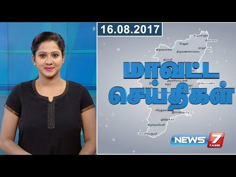 Tamil Nadu District News | 16.08.2017 | News7 Tamil