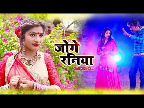 Joge Raniya || Bansidhar Chaudhary New Sad Song | Bansidhar Chaudhary Latest Song 2020