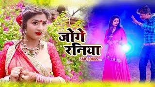 Download Joge Raniya    Bansidhar Chaudhary New Sad Song   Bansidhar Chaudhary Latest Song 2020