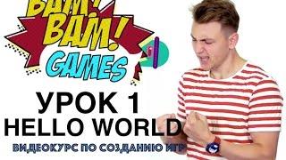 BamBamGames видео-курс по созданию компьютерных игр. Урок 1(Первое видео! Хэштеги для участия в конкурсе: #bambamgames #1сезон Ссылки: скачивание программы - https://www.scirra.com/..., 2015-08-19T21:53:33.000Z)
