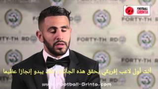 رياض محرز يتفاجأ بأنه أول لاعب إفريقي يحقق جائزة أفضل لاعب في الدوري الإنجليزي