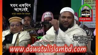 Maran Ekdin Asbee মরন একদিন আসবেই by Abdur Razzak bin Yousuf 2018dawatulislam