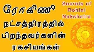 Rohini Nakshatra Predictions  ரோகிணி  நட்சத்திரத்தின் அடிப்படை குணங்கள்   ரகசியங்கள்  குணங்கள்