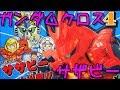 昭和的 ★ 「BANDAI ガンダムクロス サザビーの話」 の動画、YouTube動画。