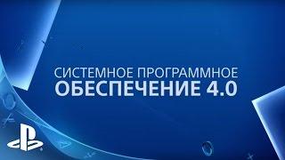 Обзор системного программного обеспечения 4.0 на PS4