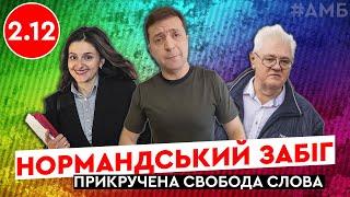 Доріжка Зеленського, свобода слова, Мендель, Сивохо, унітази, інвалідність | #АМБ 2.12