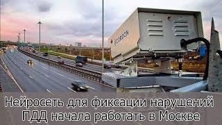 Смотреть видео Нейросеть для фиксации нарушений ПДД начала работать в Москве онлайн