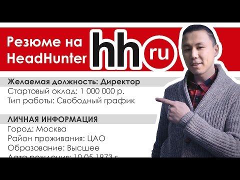 Как создать резюме на Hh.ru? (HeadHunter)