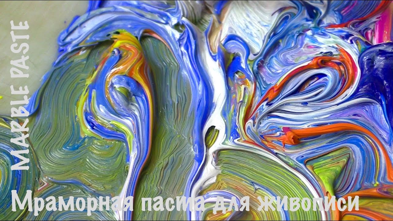Объемные пасты под живопись