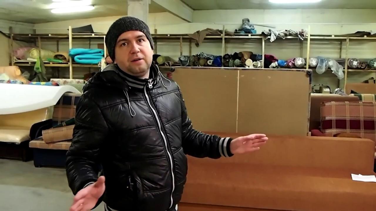 Диван софа тахта - YouTube
