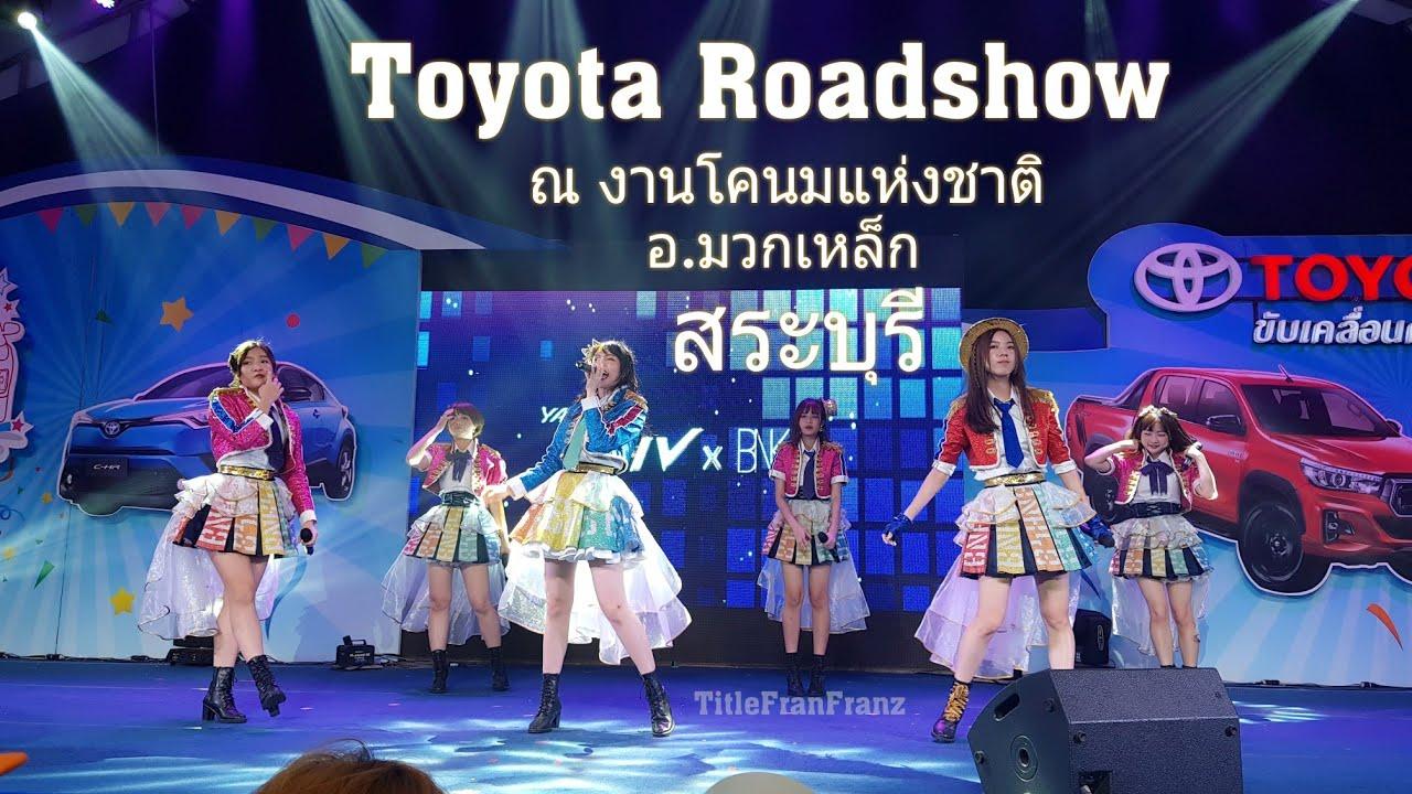 BNK48 รวม 6 เพลง ในงาน TOYOTA Roadshow BIG DAY Special @งานโคนมสระบุรี HD 4K