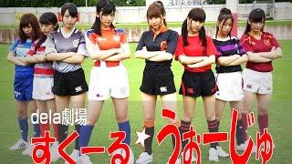 dela9thLIVE 夏体験物語 ※DVD近日発売決定!! delaワンマンライブで毎...