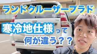 【ランクルプラド】寒冷地仕様車って何が違うのか?