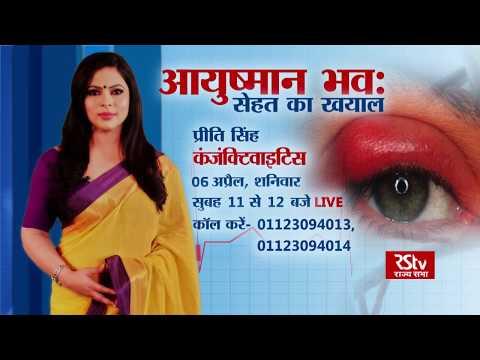 Teaser - 02: Ayushman Bhava: कंजंक्टिवाइटिस | Conjunctivitis | Sat - 11am