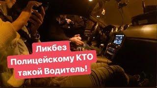 видео Ликбез
