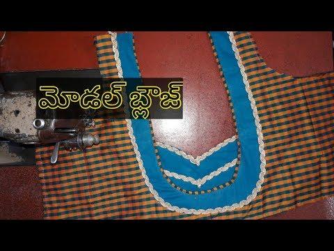 Model Blouse Stitching in Telugu