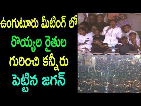YS Jagan Public Meeting at Ganapavaram Uonguturu Constutiency Aqua Farmers | Cinema Politics