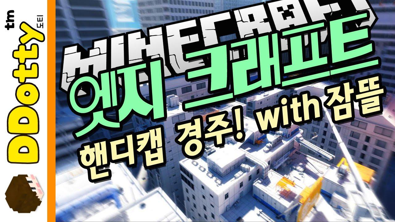 잠뜰 추격작전!! [엣지 크래프트: 핸디캡 경주] 마인크래프트 Minecraft - Edge Craft - [도티]