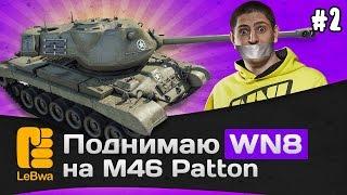 Поднимаю WN8 на M46 Patton