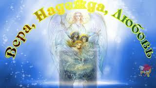 С днем Веры, Надежды, Любви!!! Красивое поздравление!!!