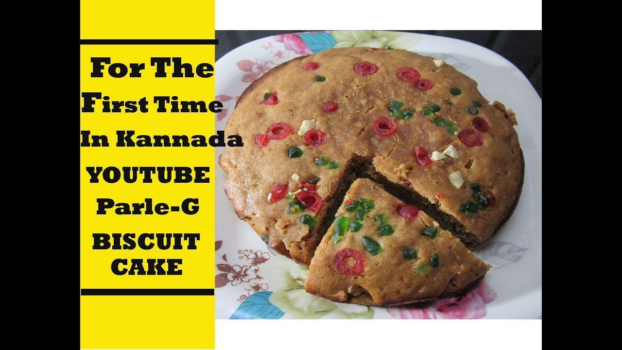 ಪಾರ್ಲೆ-G ಕೇಕು /Cake Recipe In Kannada Parle-G Biscuit Cake