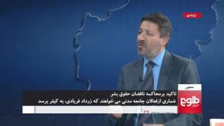 MEHWAR: AIHRC Calls for Prosecution of Rights Violators