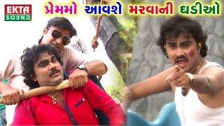 Download Hindi Video Songs - Jignesh Kaviraj 2017 | Prem Mo Aavse Marvani Gadio | Janu Mari Jaan | New Gujarati Song | 1080p